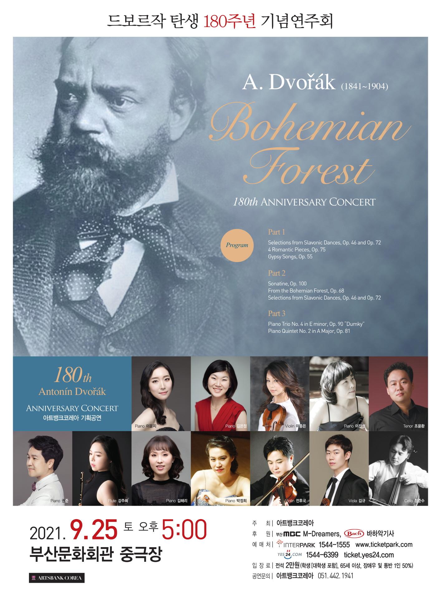 아트뱅크코레아 기획공연 드볼작 탄생 180주년 기념연주회 – Bohemian Forest